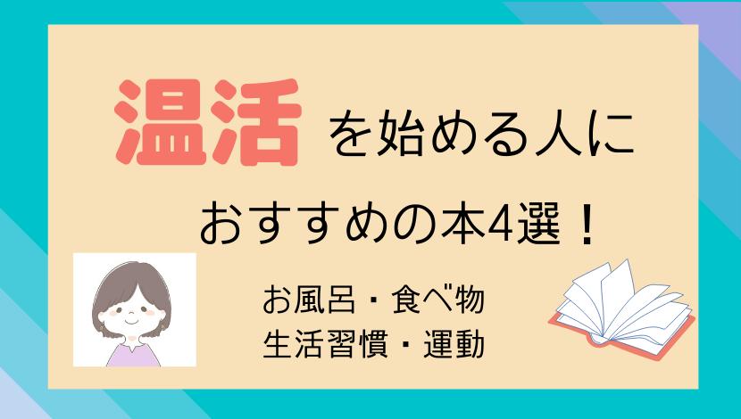 温活 本 4選