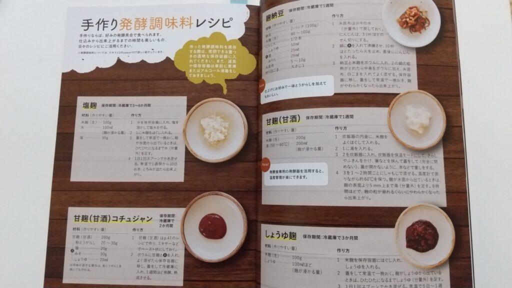 発酵調味料
