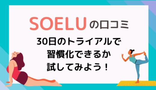 【SOELU(ソエル)の口コミ】オンラインヨガってどうなの?お試し体験をやってみた感想!